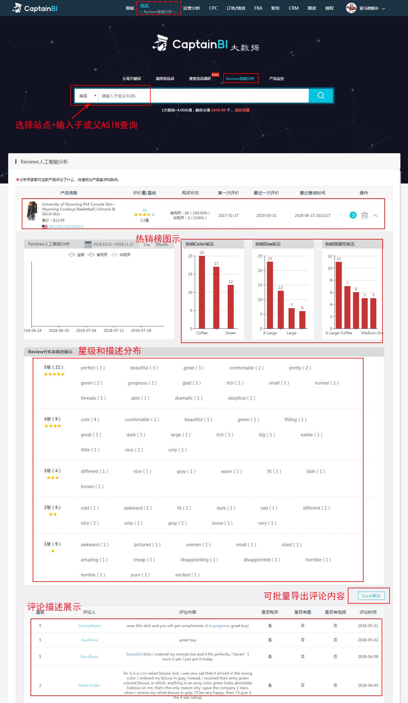 2.4Reviews智能分析.png