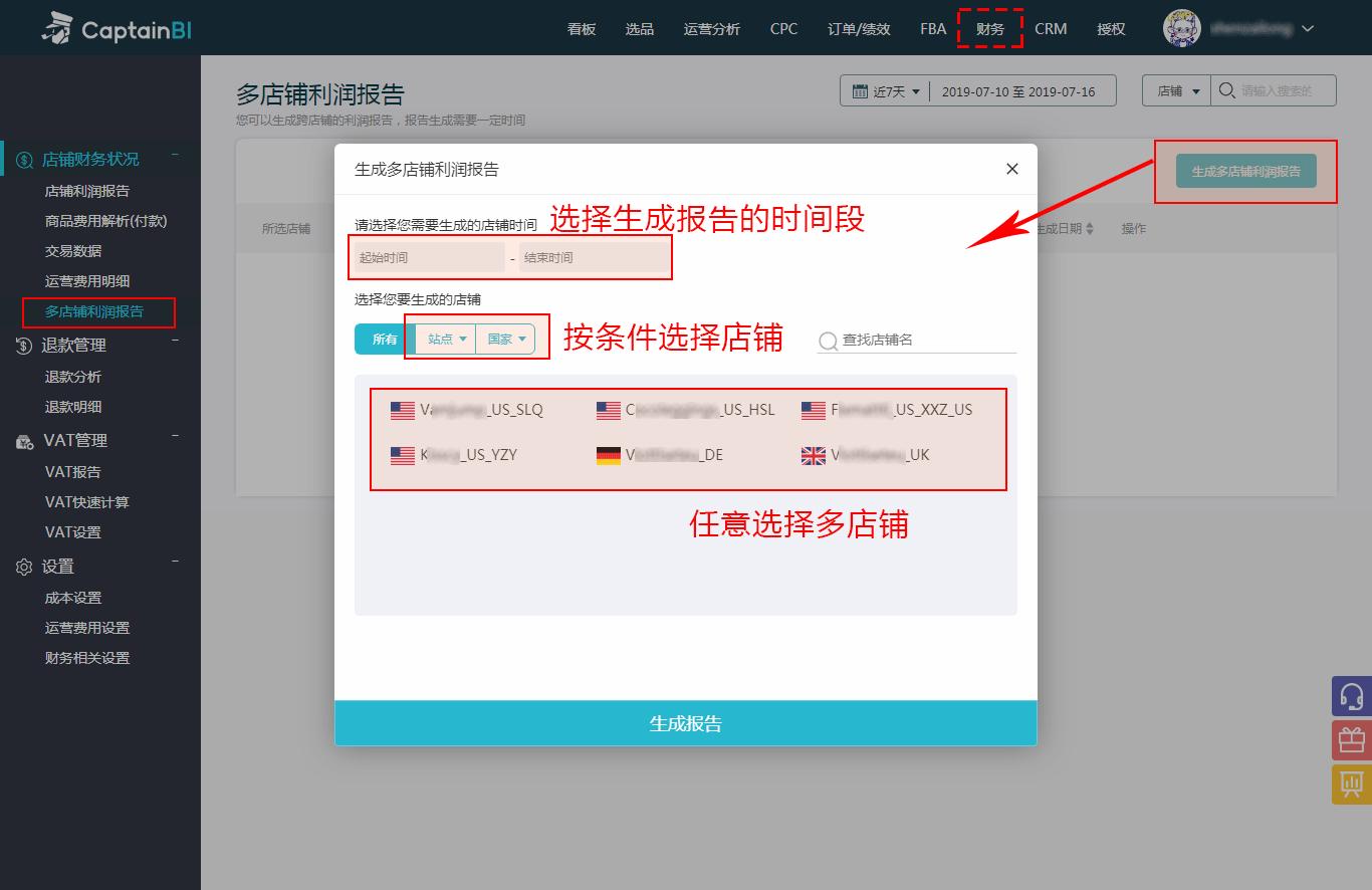 7.5多店铺利润报告.png