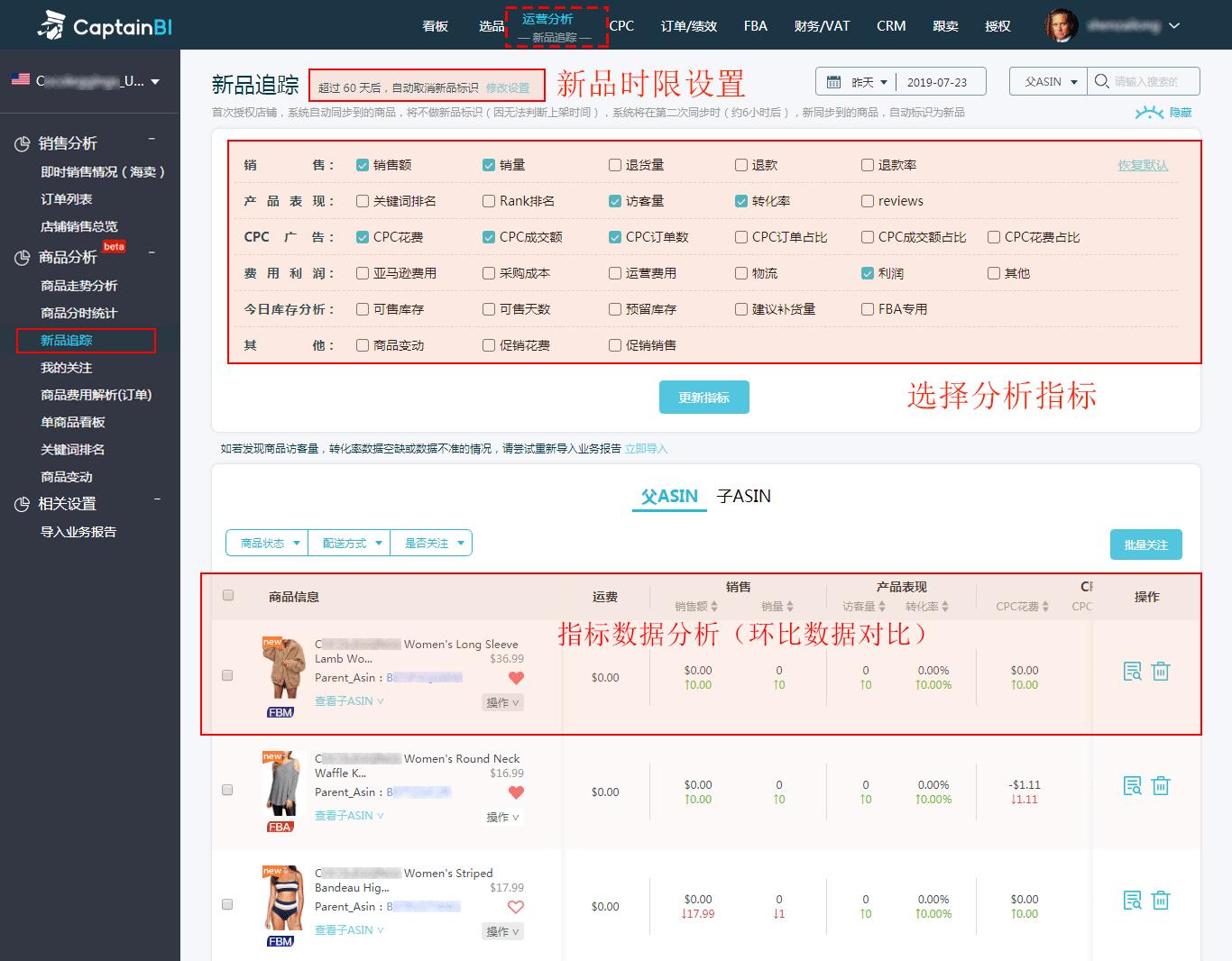 新品追踪.png