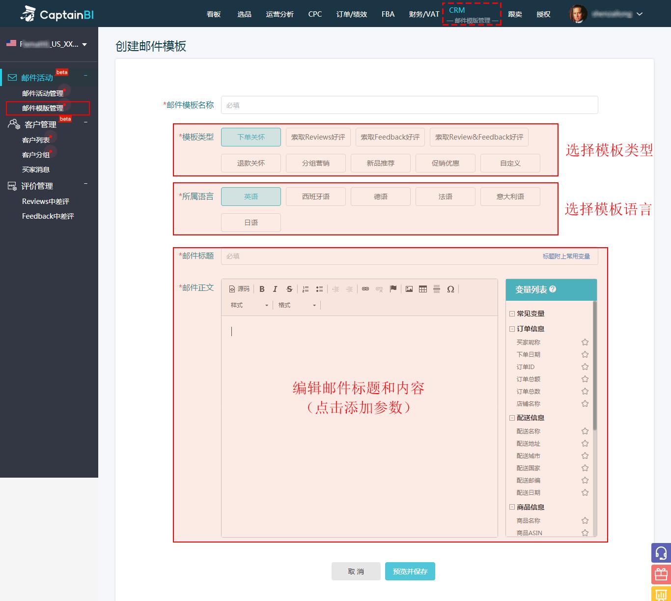 邮件模版管理02.png
