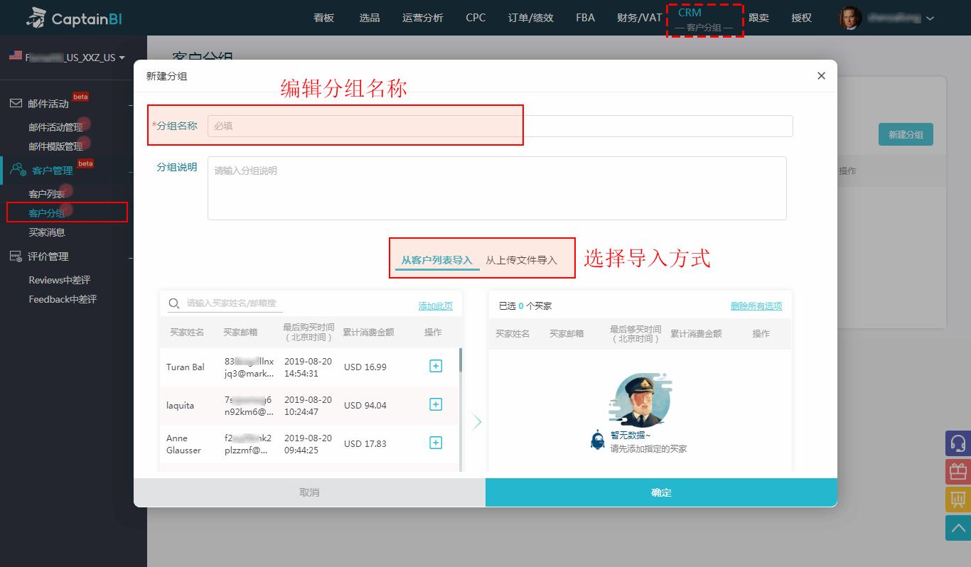 客户客户分组03.png
