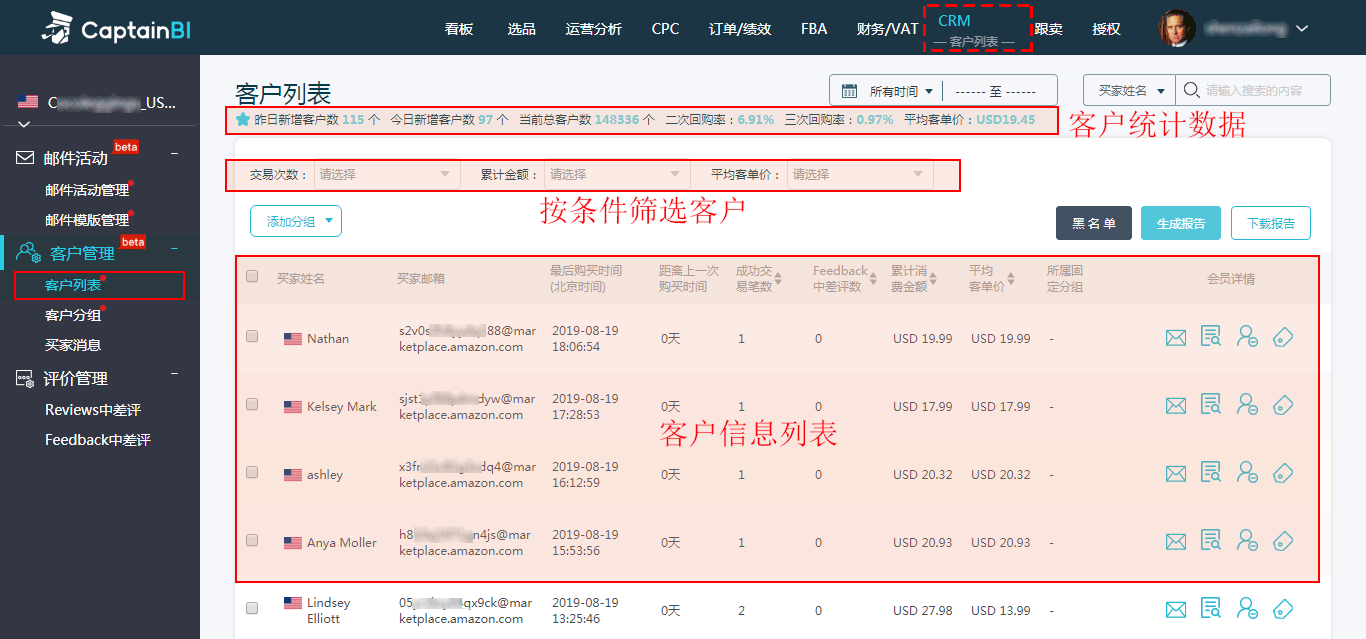 客户列表01.png
